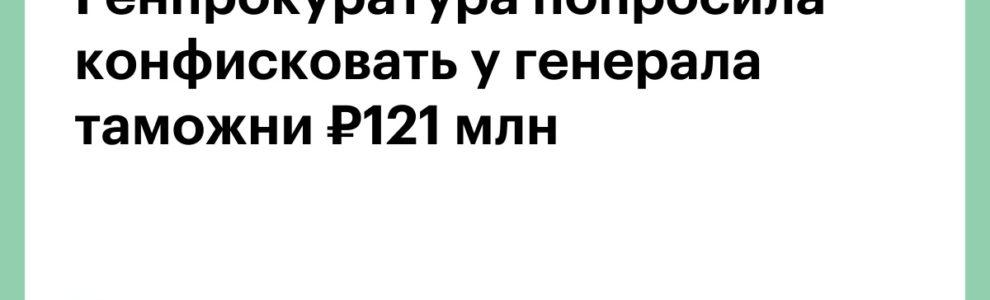 Генпрокуратура попросила конфисковать у генерала таможни ₽121 млн 1