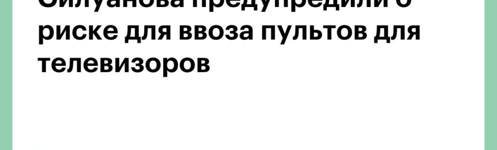 Силуанова предупредили о риске для ввоза пультов для телевизоров 1