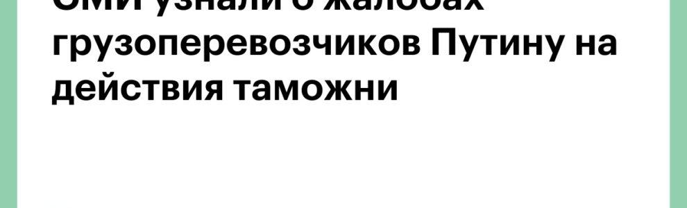 СМИ узнали о жалобах грузоперевозчиков Путину на действия таможни 1